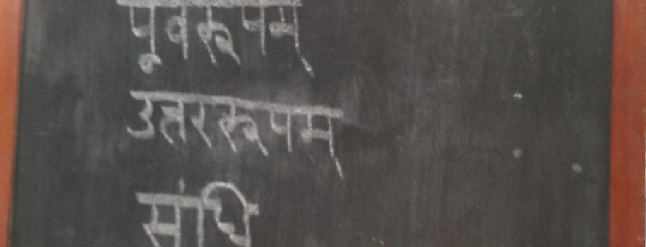 sanskrit Archives - The School of Philosophy
